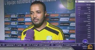 تقرير بي ان سبورت عن فوز المنتخب الموريتاني على نظيره المغربي (1-0) تصفيات كأس افريقيا للناشئين