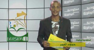 برنامج استديو البطولة -الجولة الاولى من الدوري الموريتاني 16/17