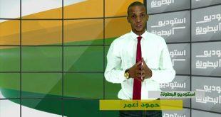 استوديو البطولة – الحلقة الـجولة 04 من الدوري الموريتاني الاول  2017/2016