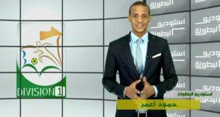 استويو البطولة ـ الجولة السابعة من الدوري الموريتاني الاول – حمود ولد اعمر