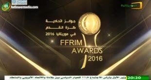 تقرير الموريتانية عن حفل جوائز اتحادية كرة القدم في موريتانيا  FFRIM AWARDS 2016