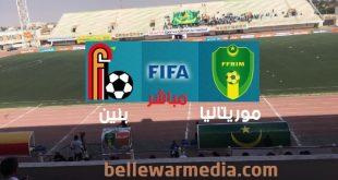 مباشر – مباراة  موريتانيا – بنين – ودية