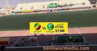 مباشر – موريتانيا – الكونغو – مباراة ودية