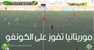 موريتانيا تفوز على الكونغو وديا  -شاهد ملخص المباراة