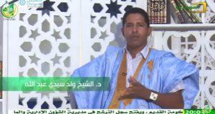 سحر البيان د. الشيخ ولد سيدي عبد الله –  علاقة الحواضر الشنقيطية بالشعر – قناة الموريتانية