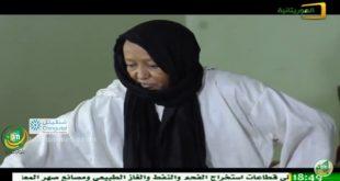 """سلسلة """"تلى مايت"""" الحلقة 19- التكامل الأسري – قناة الموريتانية"""