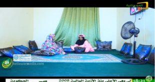 """سلسلة """"تلى مايت"""" الحلقة 20- التكامل الأسري – قناة الموريتانية"""
