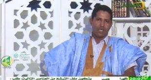 سحر البيان مع د. الشيخ سيدي عبد الله – الشاعر الشيخ سيدي محمد ولد الشيخ سيديا – قناة الموريتانية