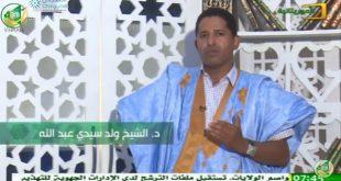 سحر البيان مع د. الشيخ سيدي عبد الله –  الشعر في صدر الإسلام – قناة الموريتانية