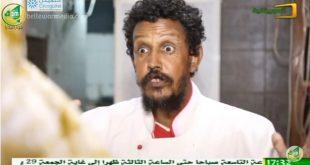 مسلسل أحلام مواطن – الحلقة 25 – قناة الموريتانية