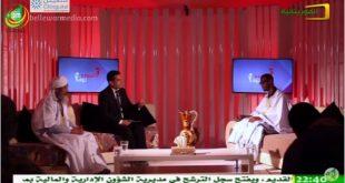 الشوفة توف –  الداه و سالم – قناة الموريتانية