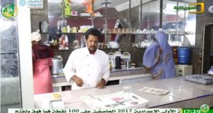 مسلسل أحلام مواطن – الحلقة 26 – قناة الموريتانية
