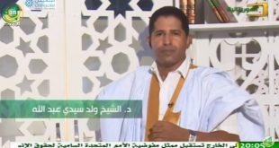 سحر البيان مع د. الشيخ سيدي عبد الله –  الرحلات الشنقيطية – قناة الموريتانية