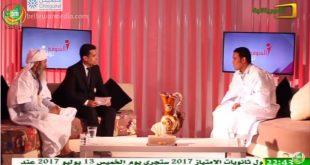 الشوفة توف –  التار و محمدن – قناة الموريتانية