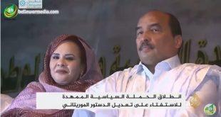 تقرير زين بنت أربيه لقناة الجزيرة عن اطلاق الحملة الانتخابية لتعديل الدستور في موريتانيا