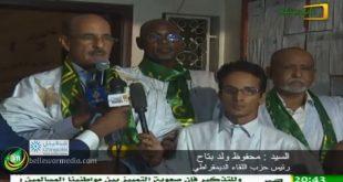 حزب اللقاء الديمقراطي يطلق حملته  للتصويت ب لا للتعديلات الدستورية – قناة الموريتانية