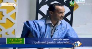 المشهد الدستوري مع السيناتور محمد ولد غده – قناة المرابطون