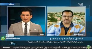 عين على الديمقراطية – استفتاء موريتانيا يثير جدلا واسعا ..قناة الحرة