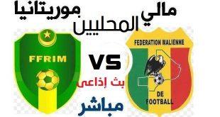 مباشر ..موريتانيا – مالي – تصفيات الشان 2018 – بث إذاعي ..