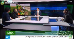كرة القدم في موريتانيا ..هل تتجاوز الإرادة قلة الامكانيات؟ – رياضة 24 على فرانس24