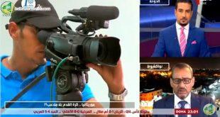 ملف الحصاد العربي 12/11/2017 على قناة الكأس عن كرة القدم الموريتانية الآفاق والتحديات