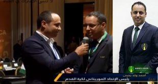 تعليق رئيس الاتحاد الموريتاني السيد أحمد ولد يحي بعد قرعة الشان 2018