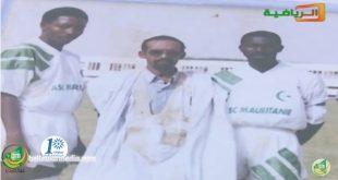"""برنامج """"نجم في الذاكرة"""" اماده فاليلي – القناة الرياضية الموريتانية"""