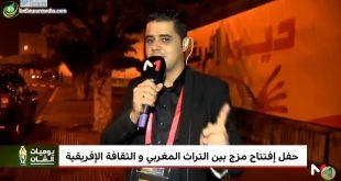 """ماذا فعل مدرب ومنتخب موريتانيا بعد نهاية مباراته أمام  المغرب في افتتاح """"الشان""""؟  medi1tv"""