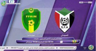 موريتانيا و السودان.. الاخوة في لقاء حاسم بالشان 2018 بالمغرب تقرير beIsports