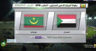 مباشر – موريتانيا Vs السودان  – الشان 2018 بالمغرب