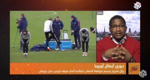 الصحافي الموريتاني أدم جابيرا يتحدث عن خسارة باريس سان جرمان ضد ريال مدريد