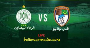 مباشر ⚽ افسى نواذيبو  🆚  الرجاء البيضاوي – لقاء الإياب دور الـ 32 من كأس الاتحاد الإفريقي