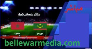 مباشر المغرب Vs موريتانيا – تصفيات كأس افريقيا للشباب