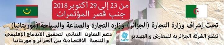 معرض الجزائر